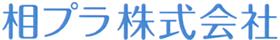 特殊·変形製袋加工/プラスチックフィルム加工の相プラ株式会社|神奈川県大和市