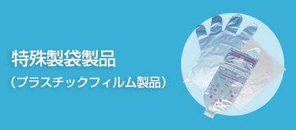 特殊製袋製品(プラスチックフィルム製品)