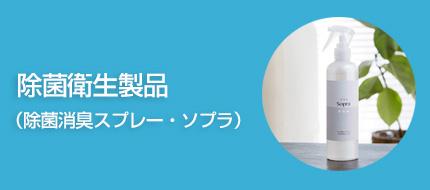 除菌衛生製品(除菌消臭スプレー・ソプラ)