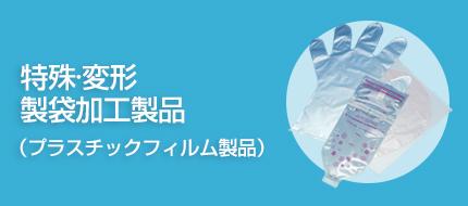 特殊製袋加工製品(プラスチックフィルム製品)
