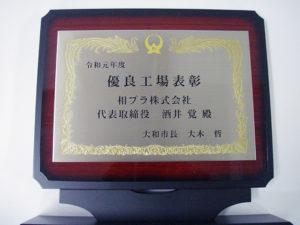 優良工場表彰