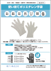 使い捨てポリエチレン手袋カタログ(PDF)