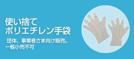 使い捨てポリエチレン手袋